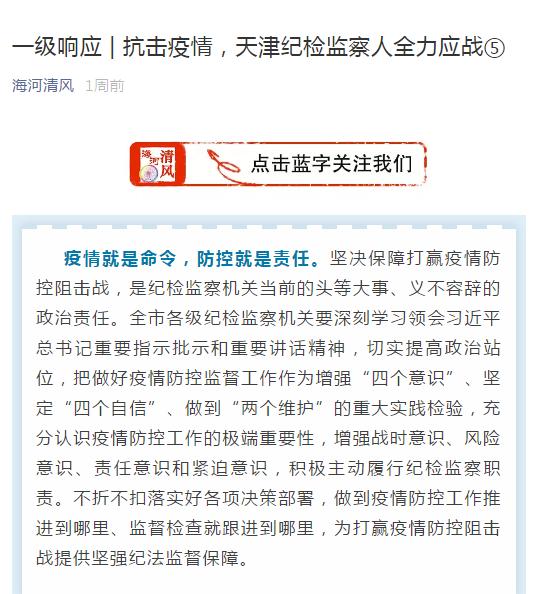 一级响应 | 抗击疫情,天津纪检监察人全力应战⑤