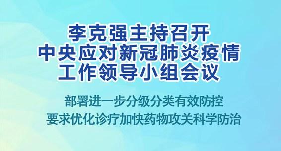 李克强主持召开中央应对新冠肺炎疫情工作领导小组会议