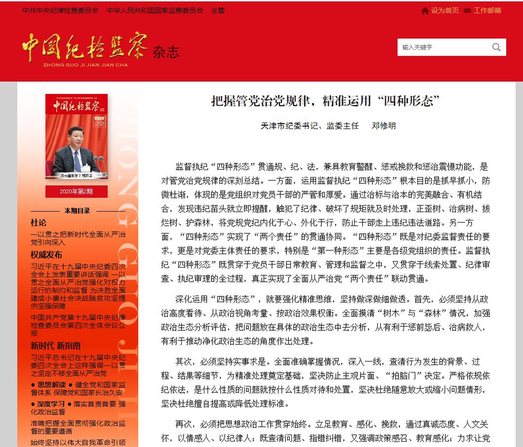 """邓修明:把握管党治党规律,精准运用""""四种形态"""""""