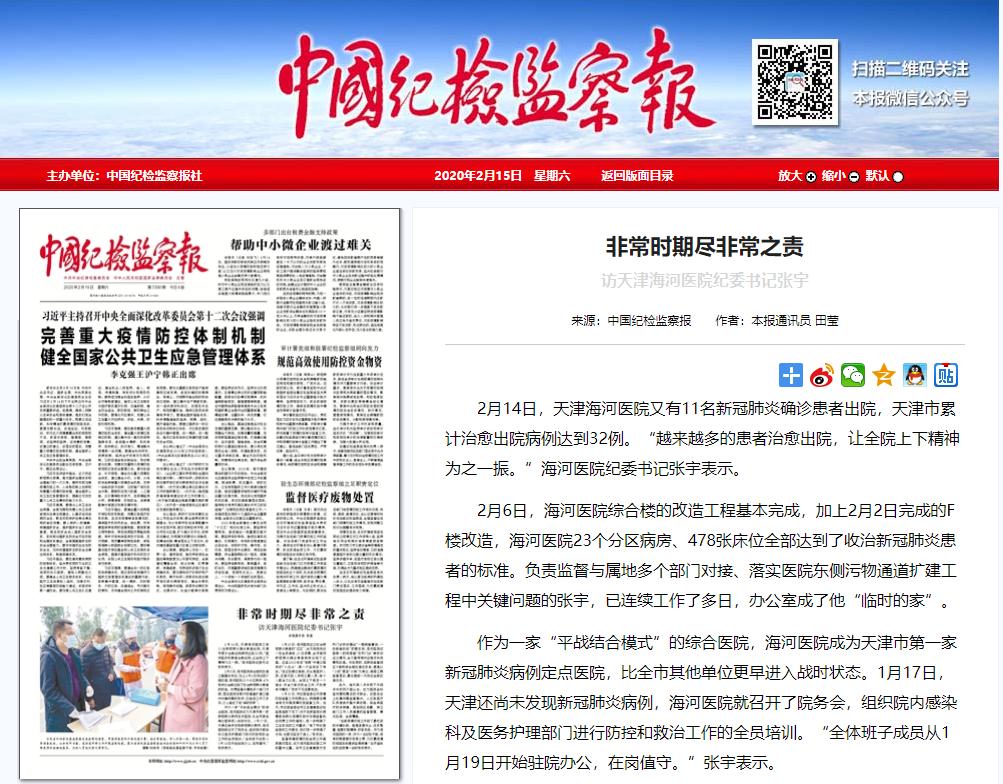 【廉政楷模】非常时期 尽非常之责 ——访天津海河医院纪委书记张宇