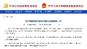 天津市監委特(te)約(yue)監察員履職在疫情(qing)防控一線
