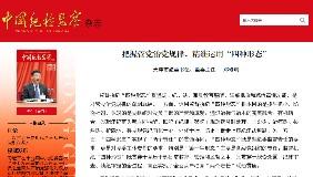 """鄧修明︰把握管黨治黨規(gui)律,精準運(yun)用""""四種(zhong)形態"""""""