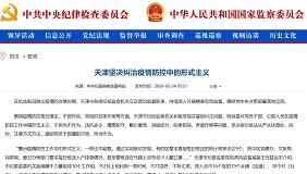 天津坚决纠治疫情防控中的形式主义