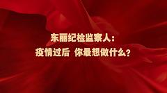 視頻|東(dong)麗(li)紀檢監察人(ren)︰疫(yi)情過(guo)後,你最想做什麼(me)?