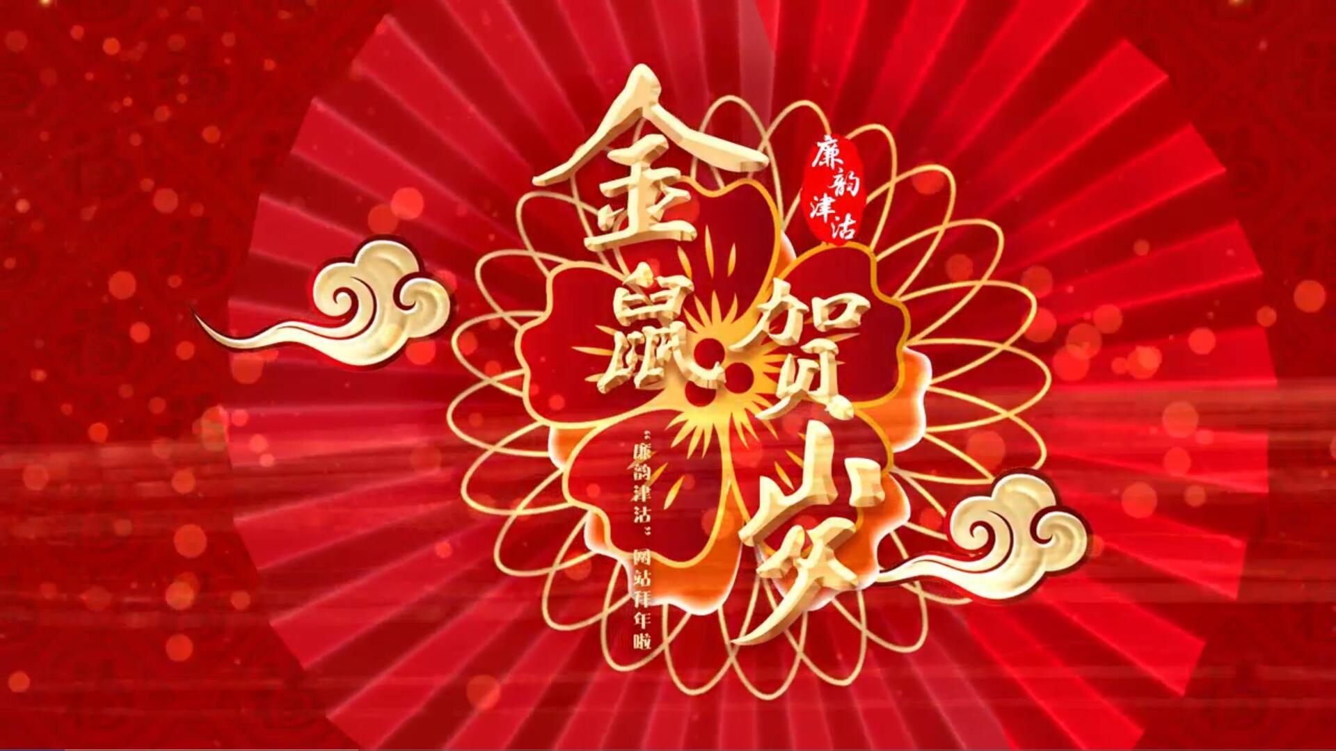 """金鼠賀歲(sui)!""""廉韻津沽(gu)""""網站給您拜(bai)大年(nian)啦(la)"""