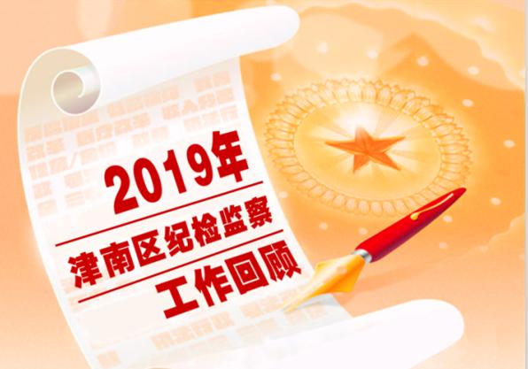 2019年津南区纪检监察工作回顾