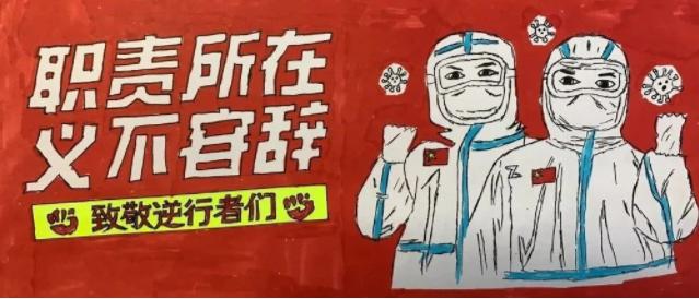 東麗區紀委監委:致敬最美逆行者