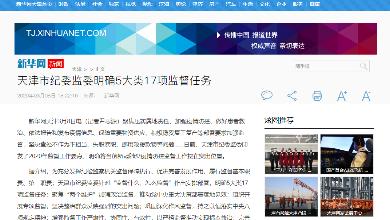 天津市纪委监委明确5大类17项监督任务