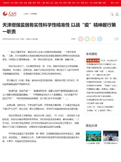 """天津:增强监督务实性科学性精准性 以战""""疫""""精神履行第一职责"""