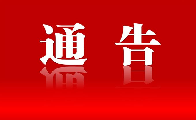天津市防控指挥部发布通告