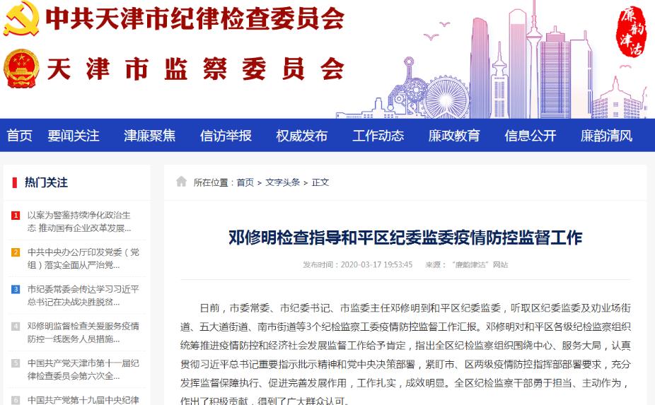 邓修明检查指导和平区纪委监委疫情防控监督工作