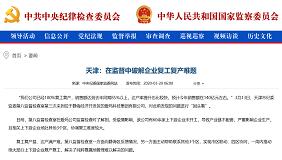 天津:在监督中破解企业复工复产难题