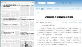 【光明日报】天津:纪检监察系统主题教育触碰真问题
