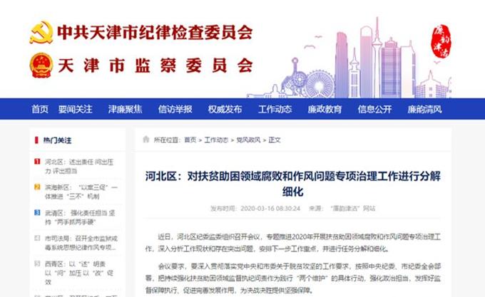 【媒体关注】河北区:对扶贫助困领域腐败和作风问题专项治理工作进行分解细化