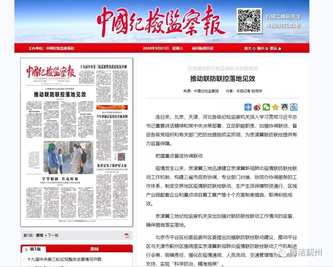 京津冀地区纪检监察机关积极履责 推动联防联控落地见效