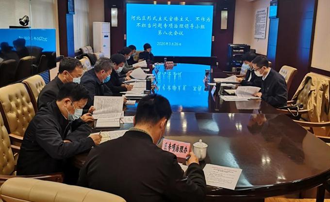河北区召开形式主义官僚主义、不作为不担当问题专项治理领导小组第八次会议
