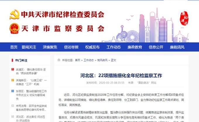 【媒体关注】河北区:22项措施细化全年纪检监察工作