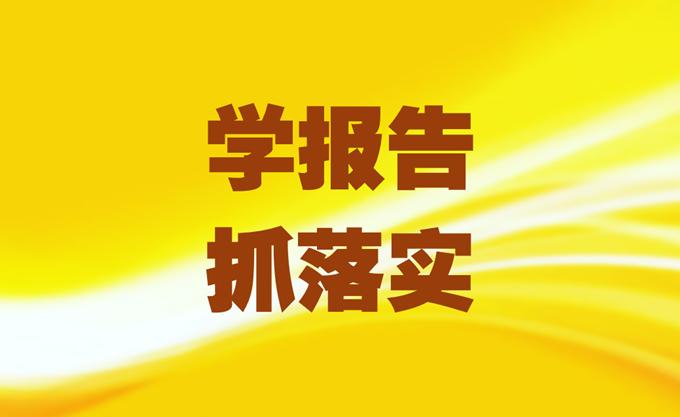 党委书记谈丨学报告 抓落实