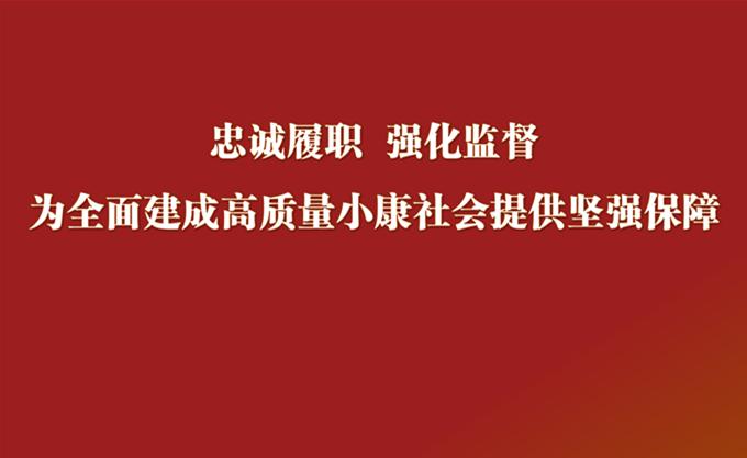 邓修明在中国共产党天津市第十一届纪律检查委员会第七次全体会议上的工作报告(全文)