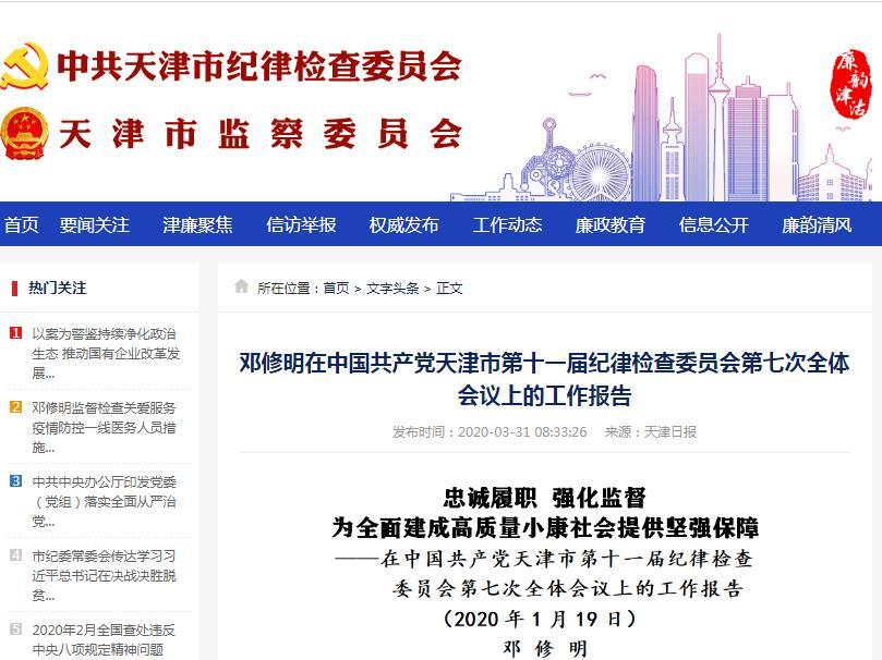 邓修明在中国共产党天津市第十一届纪律检查委员会第七次全体会议上的工作报告