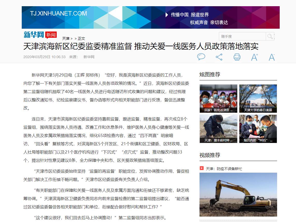 天津:滨海新区纪委监委精准监督 推动关爱一线医务人员政策落地落实