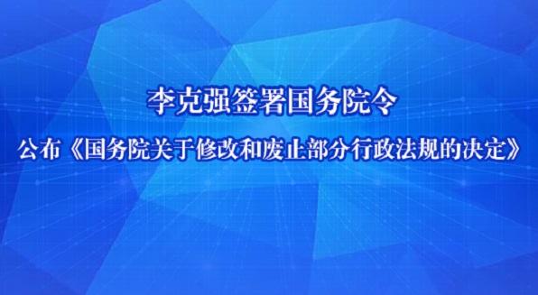 李克強(qiang)簽署國務(wu)院(yuan)令 公(gong)布《國務(wu)院(yuan)關(guan)于修改和廢止(zhi)部分(fen)行政(zheng)法規的決定》