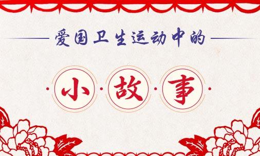 世(shi)界(jie)衛生日,來听愛(ai)國衛生運(yun)動中的小故(gu)事