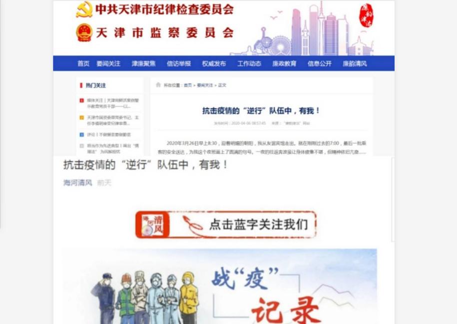"""市纪委网站、海河清风 抗击疫情的""""逆行""""队伍中,有我!"""