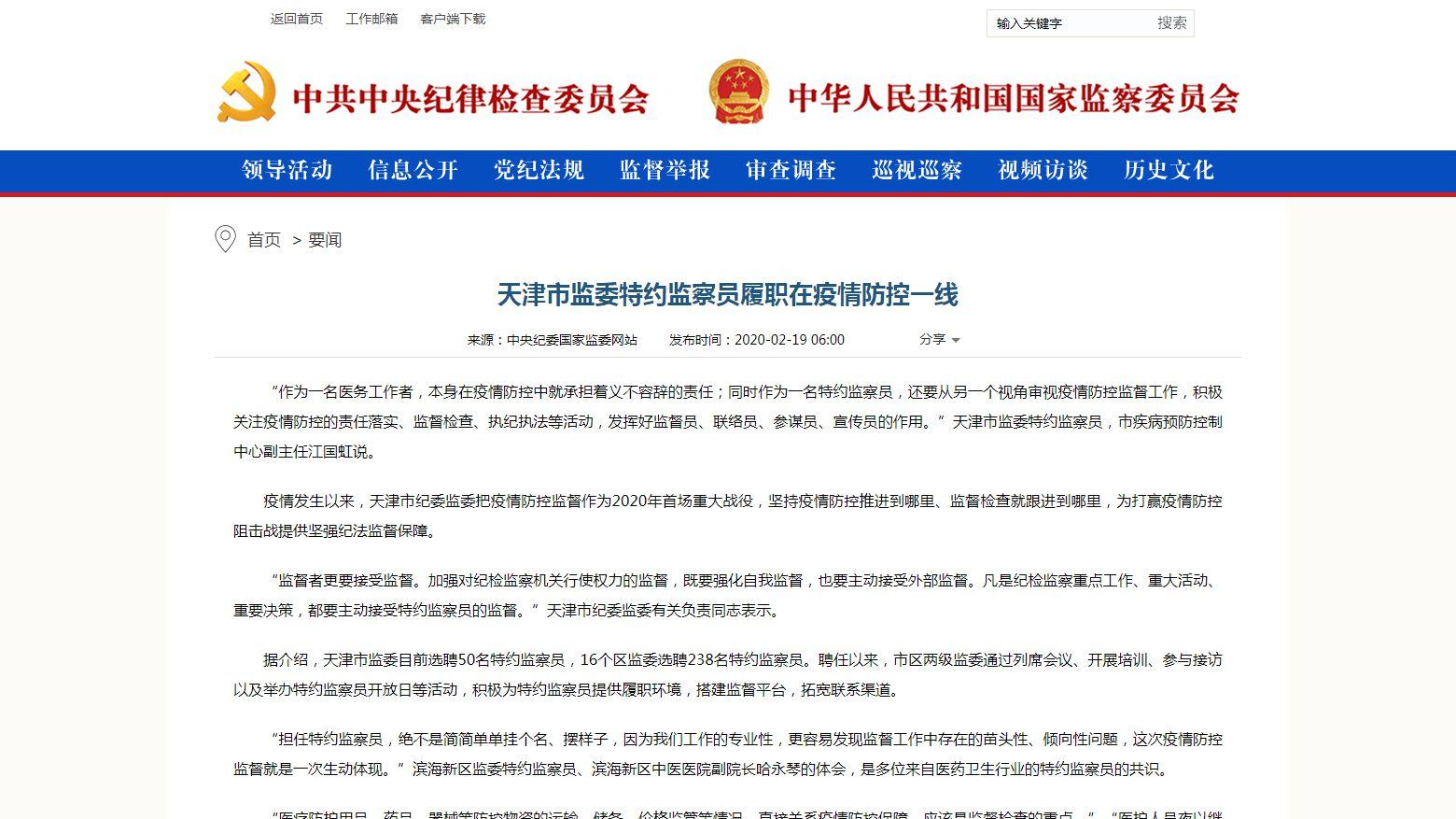 天津市监委特约监察员履职在疫情防控一线
