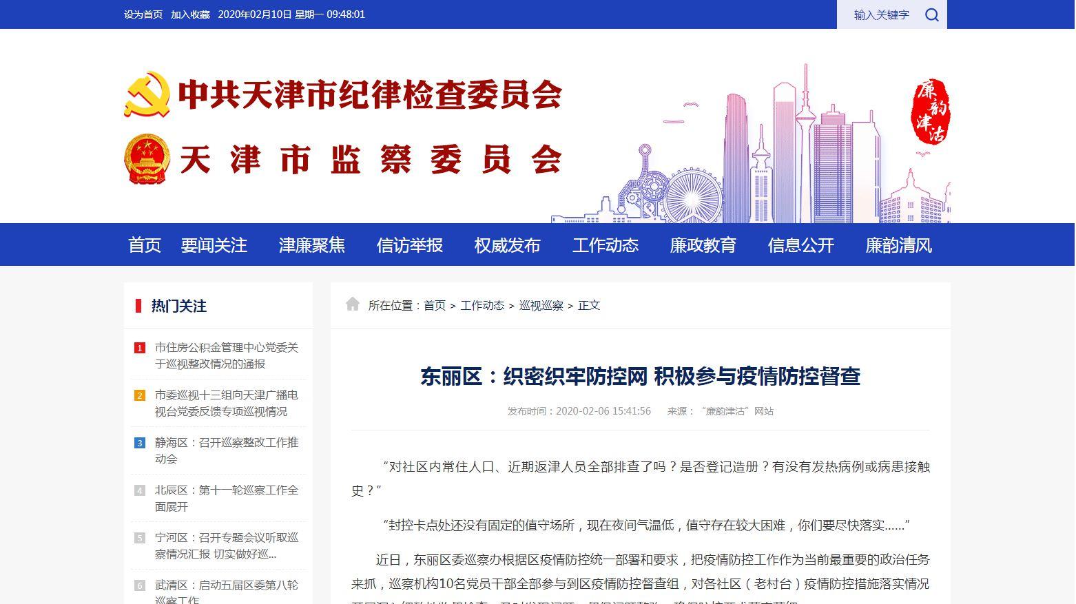 东丽区:积极履职尽责 全力护航疫情防控阻击战