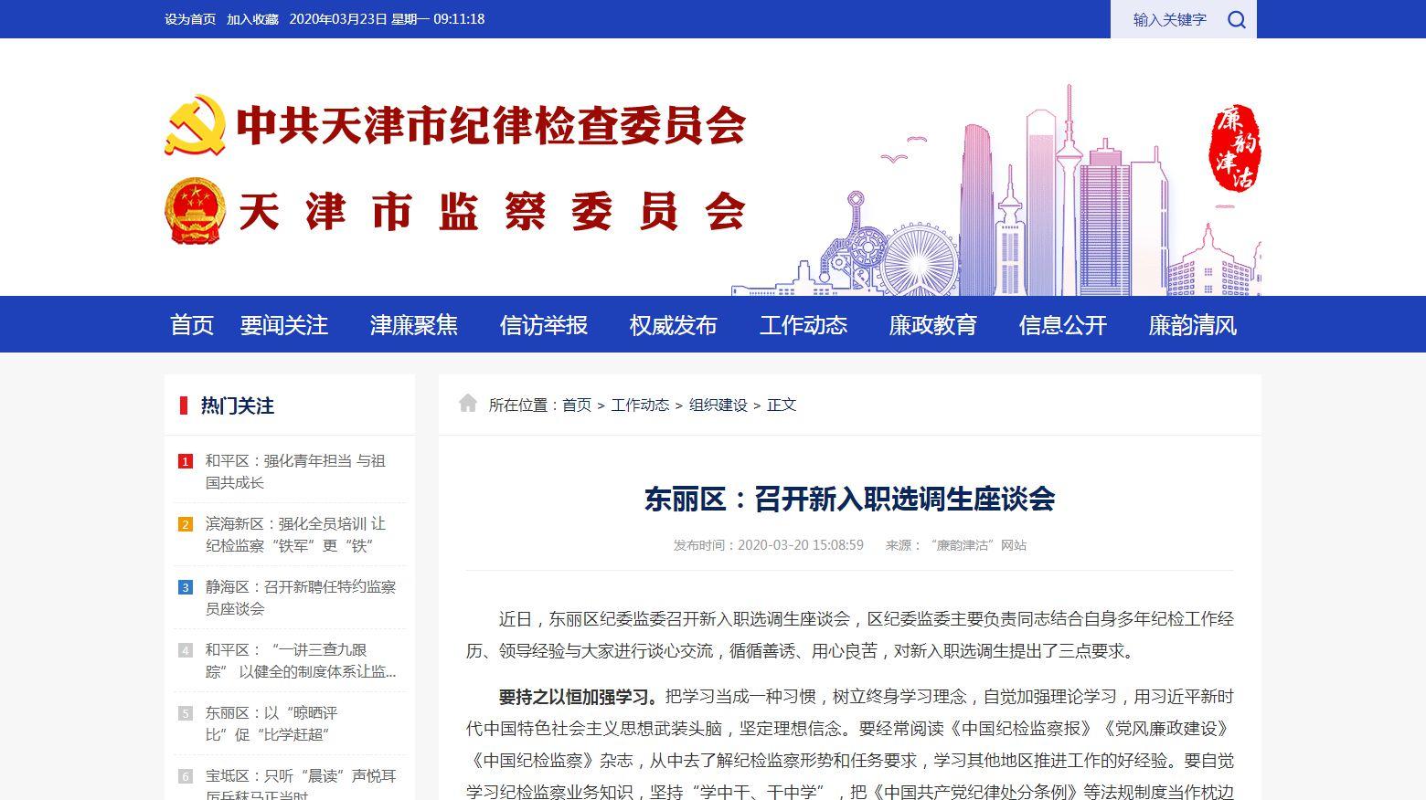 东丽区:召开新入职选调生座谈会