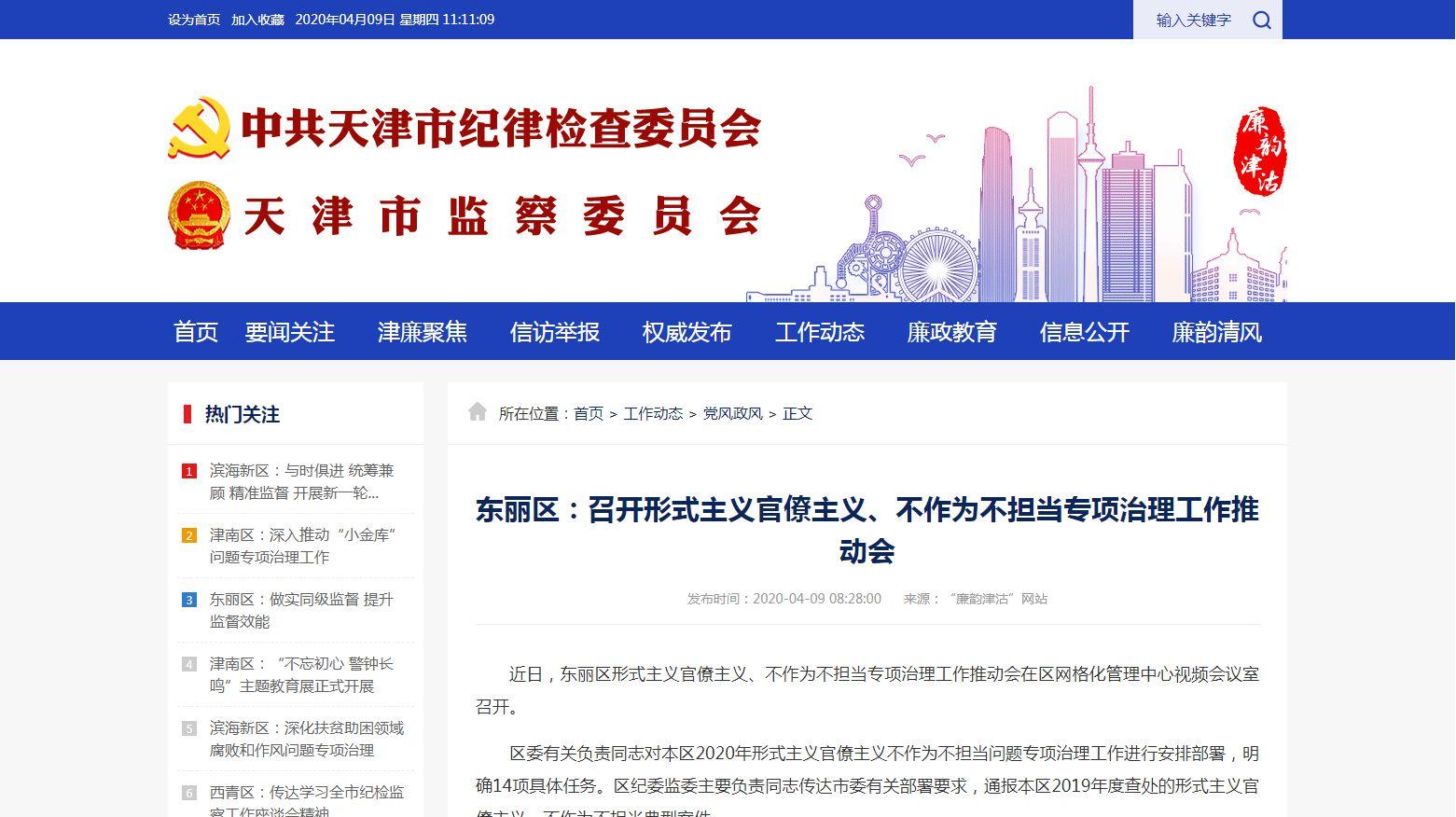 东丽区:召开形式主义官僚主义、不作为不担当专项治理工作推动会