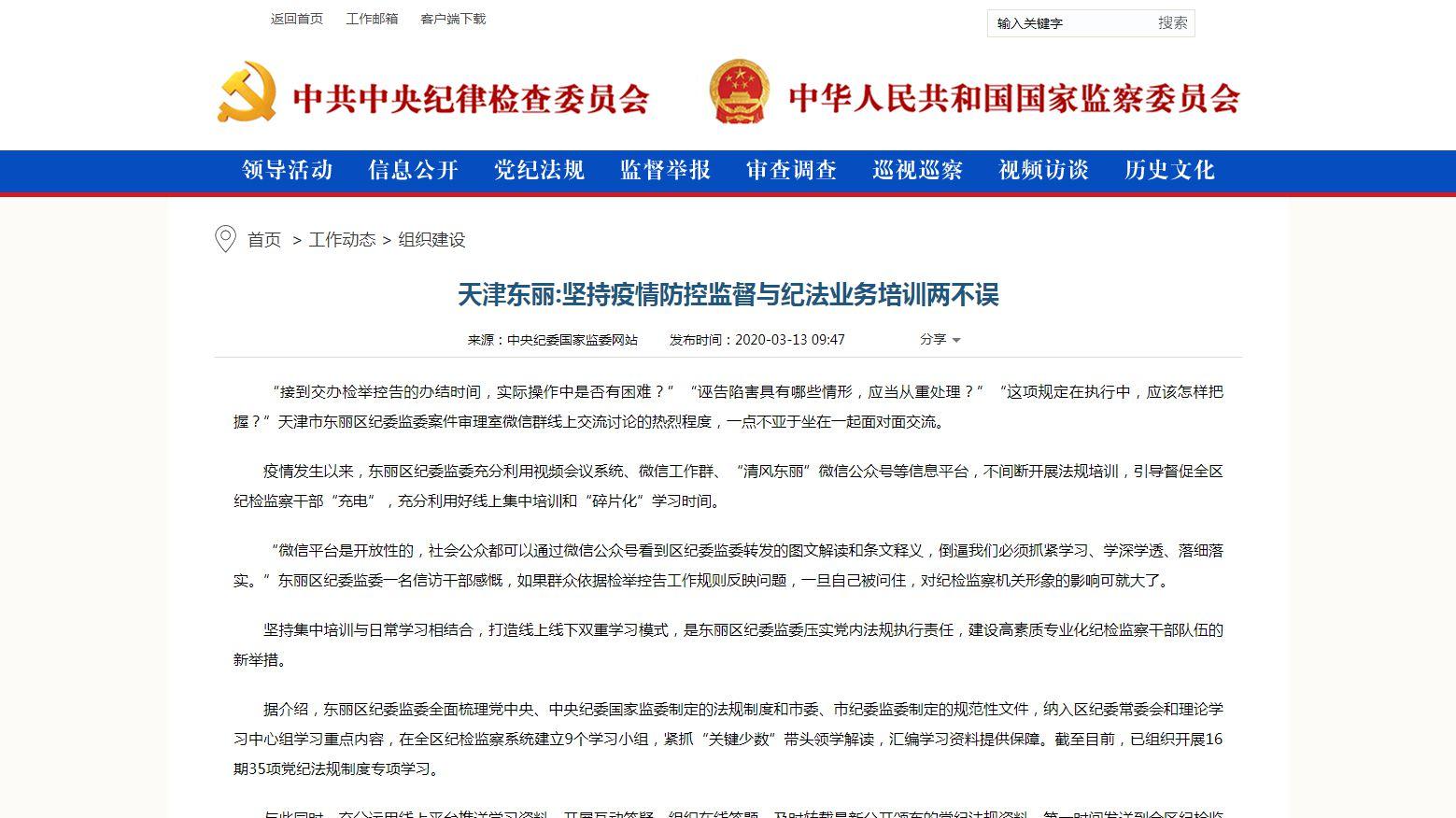 天津东丽:坚持疫情防控监督与纪法业务培训两不误