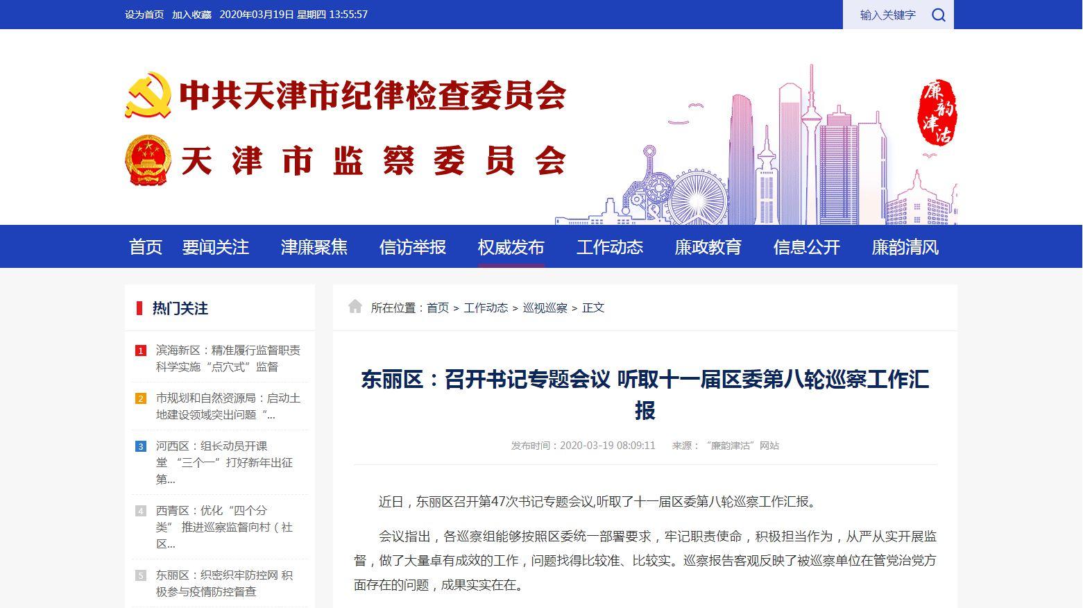 东丽区:召开书记专题会议 听取十一届区委第八轮巡察工作汇报
