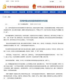 天津:集中整治扶貧助困領域腐敗和作風問題