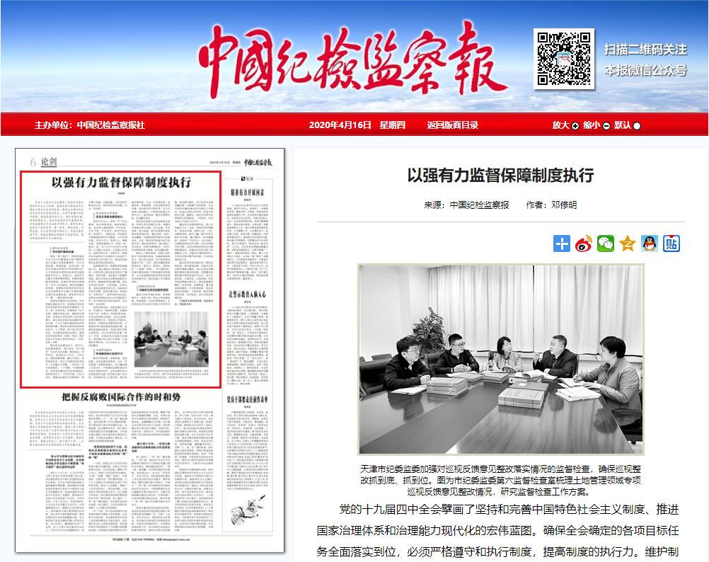 邓修明:以强有力监督保障制度执行