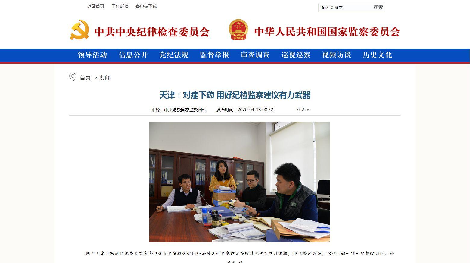 天津:对症下药 用好纪检监察建议有力武器