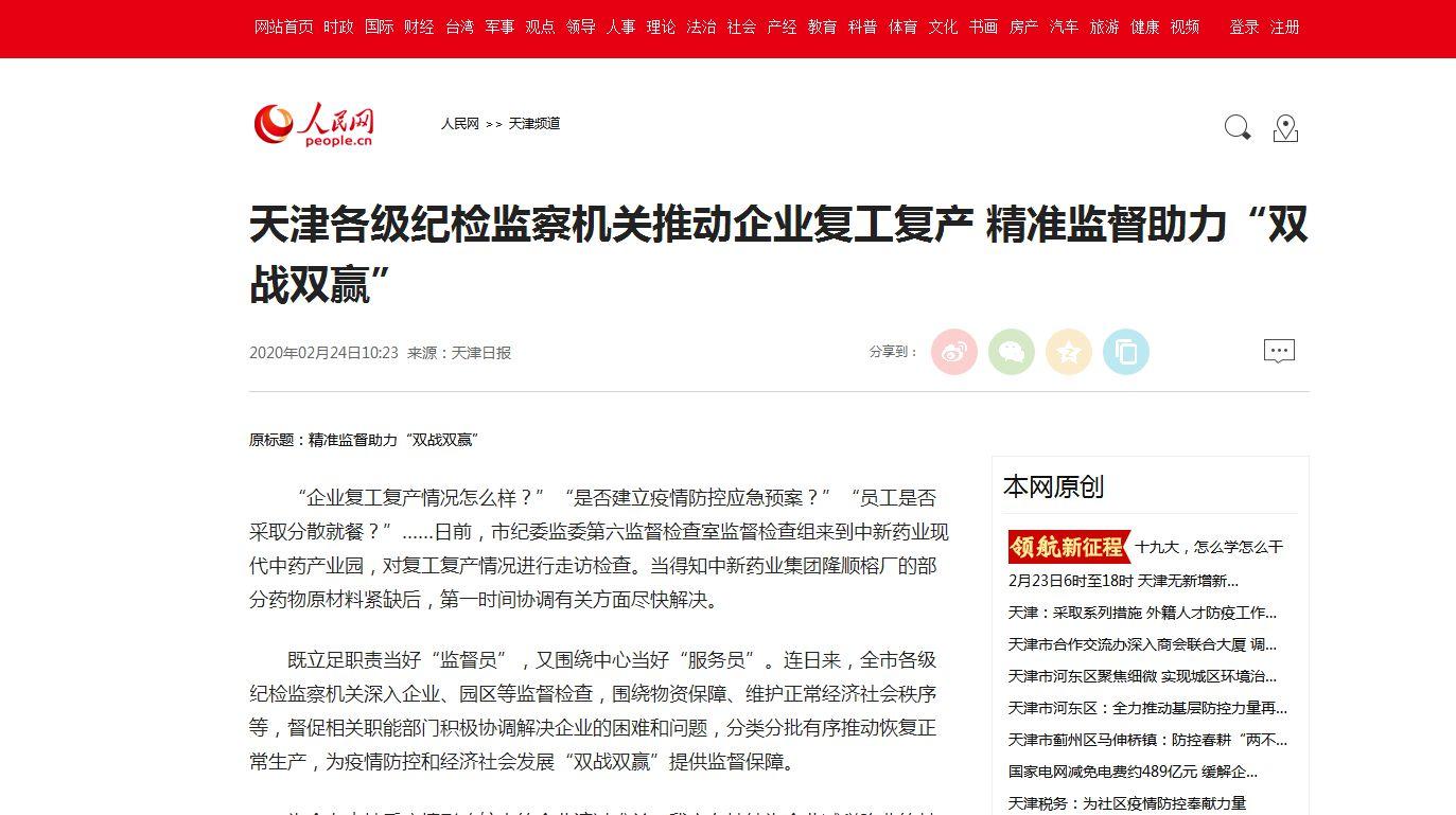 """天津各级纪检监察机关推动企业复工复产 精准监督助力""""双战双赢"""""""