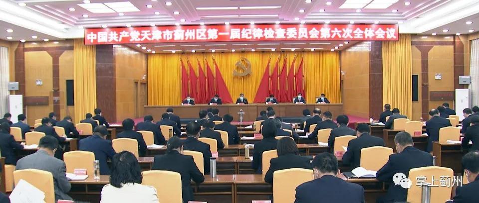 中共天津市蓟州区第一届纪律检查委员会召开第六次全体会议