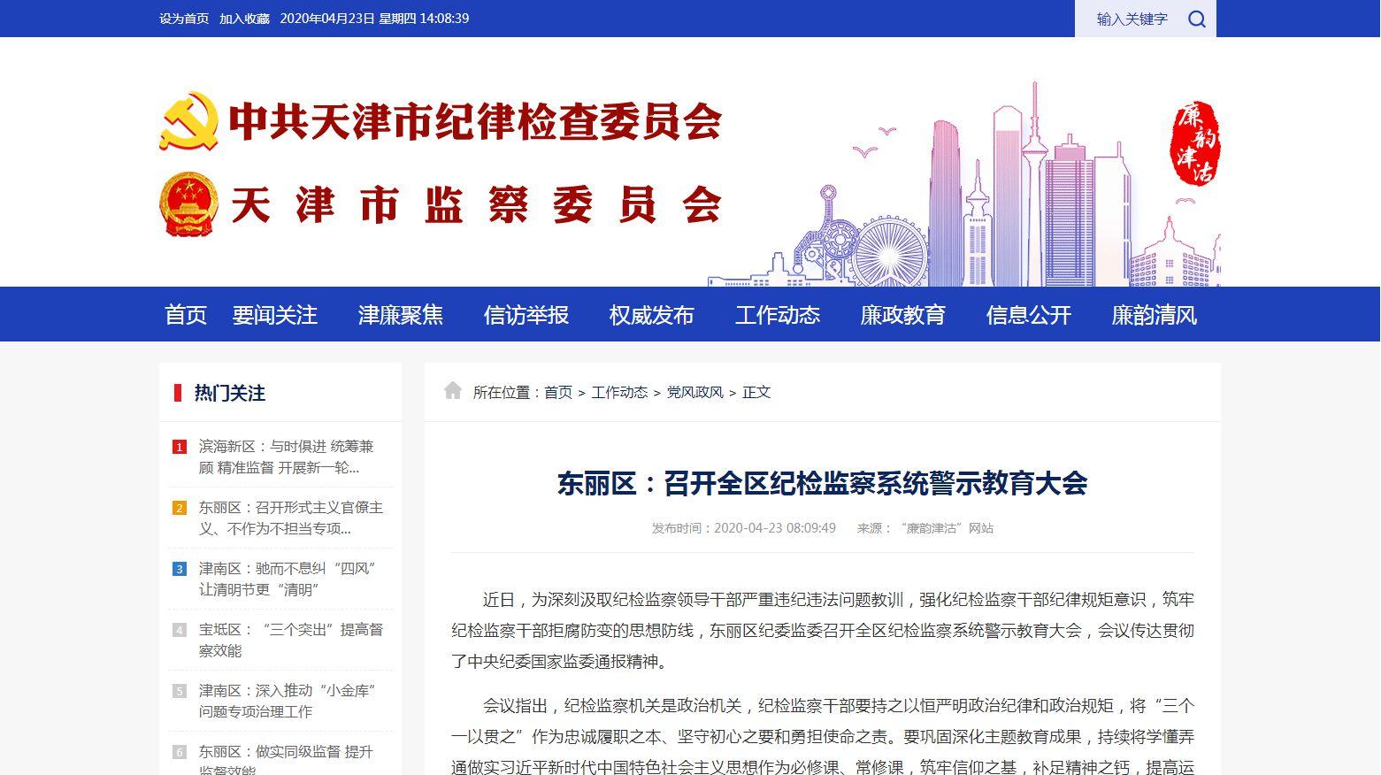 东丽区:召开全区纪检监察系统警示教育大会