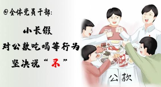 """@全体党员干部:小长假,对公款吃喝等行为坚决说""""不"""""""