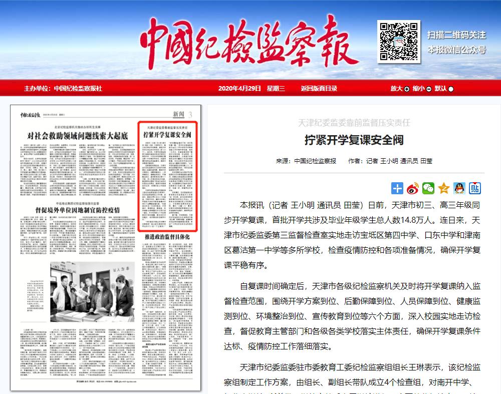 天津:紀委監委靠前監督壓實責任 擰緊開學復課安全閥