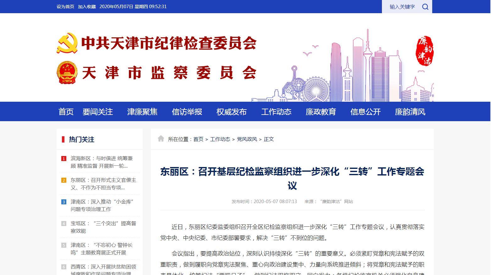 """东丽区:召开基层纪检监察组织进一步深化""""三转""""工作专题会议"""