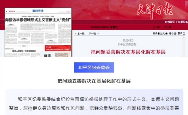 天津日报、海河清风   和平区纪委监委:把问题妥善解决在基层化解在基层