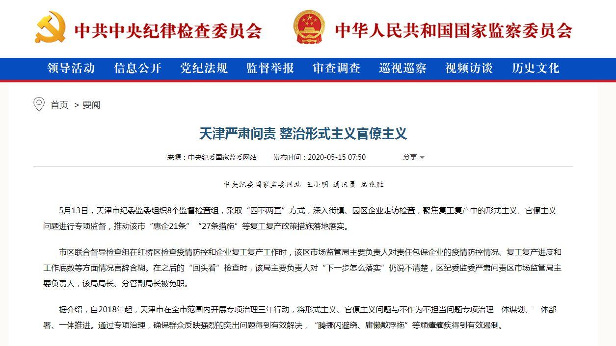天津严肃问责 整治形式主义官僚主义