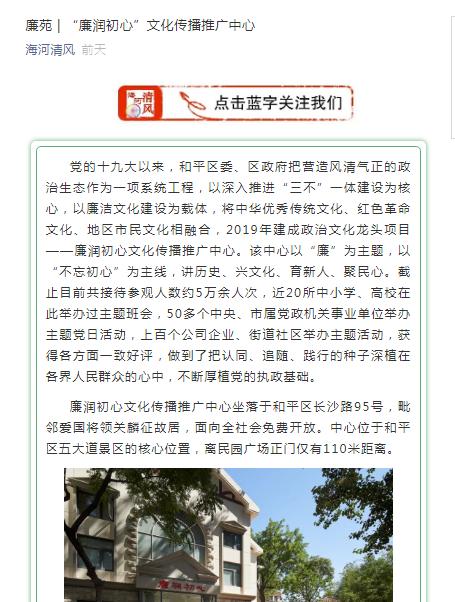海河清风|廉园•中心公园:百年名园 廉润和平