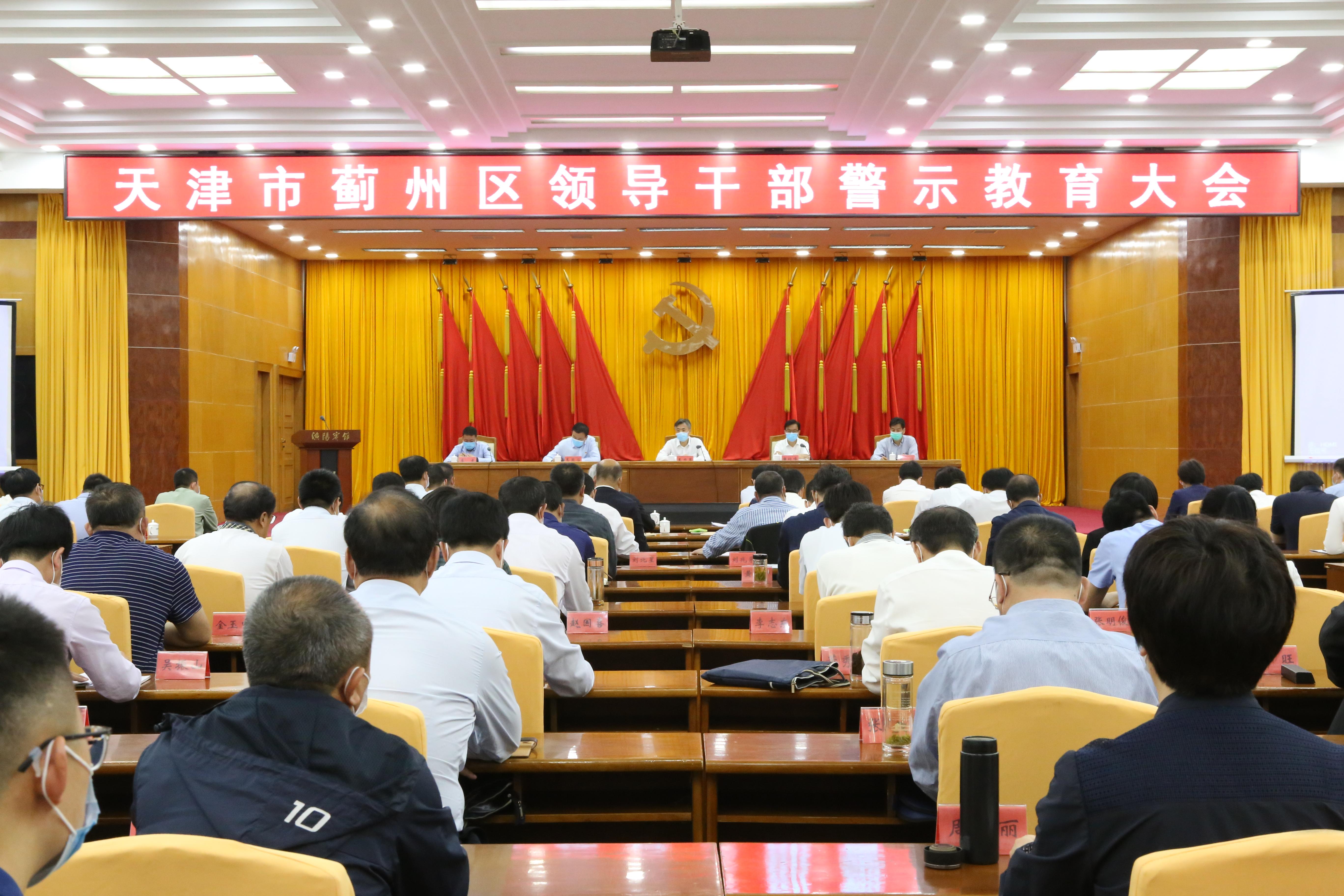 蓟州区召开领导干部警示教育大会