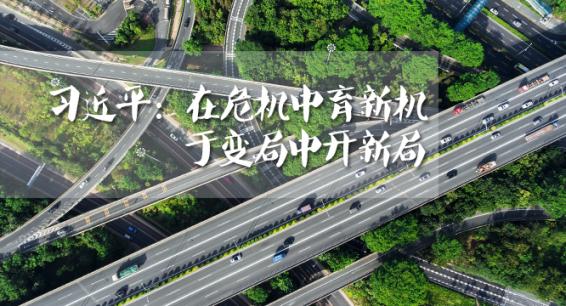 海报丨习近平:在危机中育新机 于变局中开新局
