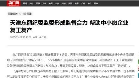 天津东丽纪委监委形成监督合力 帮助中小微企业复工复产