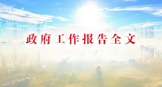 《政府工(gong)作(zuo)報告》全文
